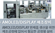 AMOLED/DISPLAY 제조장비